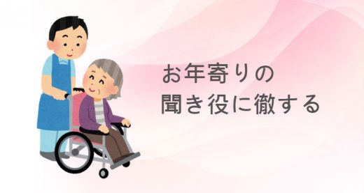 お年寄りの聞き役に徹する